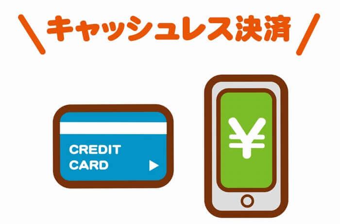 クレジットカード決済とスマホ決済の違い