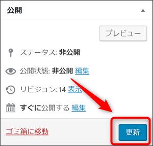 Wordpressの公開状態を非公開にする
