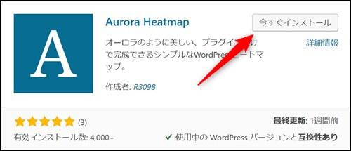 Aurora Heatmapプラグインをインストール