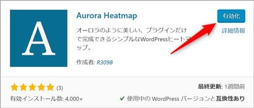 Aurora Heatmapプラグインを有効化