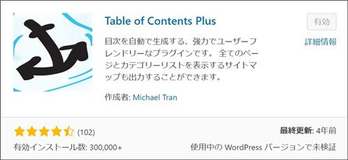 目次をTable of Contents Plusで作成