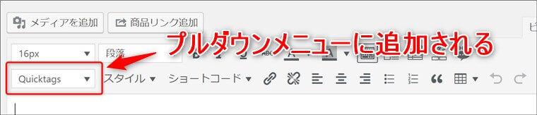 Wordpressビジュアルエディタ編集画面内の【目次に戻る】