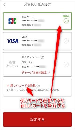 楽天ペイクレジットカード設定画面