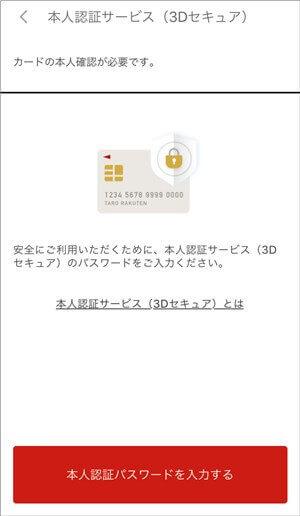 楽天ペイクレジットカード本人認証サービス