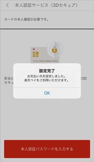 楽天ペイクレジットカード登録完了画面