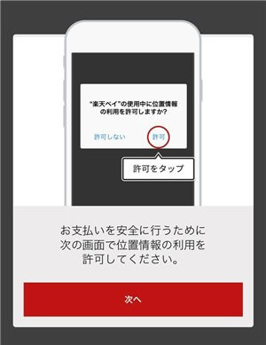 楽天ペイ位置情報の利用許可画面