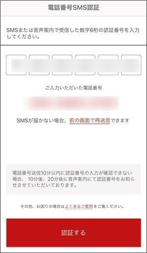 楽天ペイ電話番号SMS認証