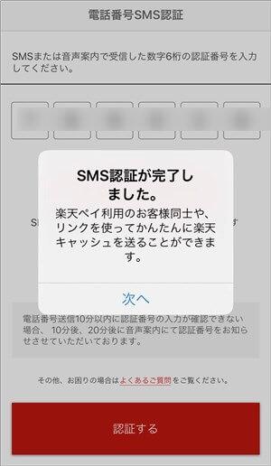 楽天ペイ電話番号SMS認証完了画面