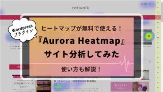 WordpressプラグインAurora Heatmapで分析してみた