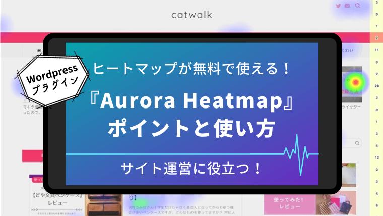Aurora Heatmapの導入方法と使い方