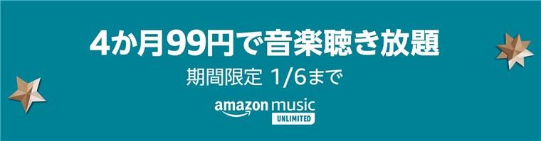 Music Unlimitedが4ヵ月99円