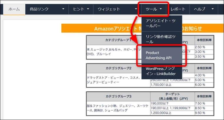 AmazonのPA-API管理画面