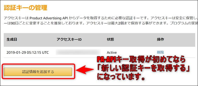 AmazonのPA-API認証キーを取得