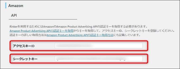 Rinker設定にAmazonPA-APIキーを登録する