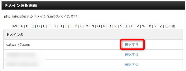 php.iniを設定するドメインを選択