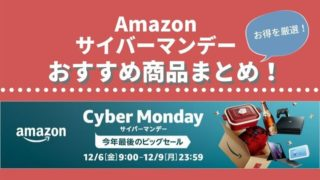 Amazonサイバーマンデー2019おすすめ商品まとめ