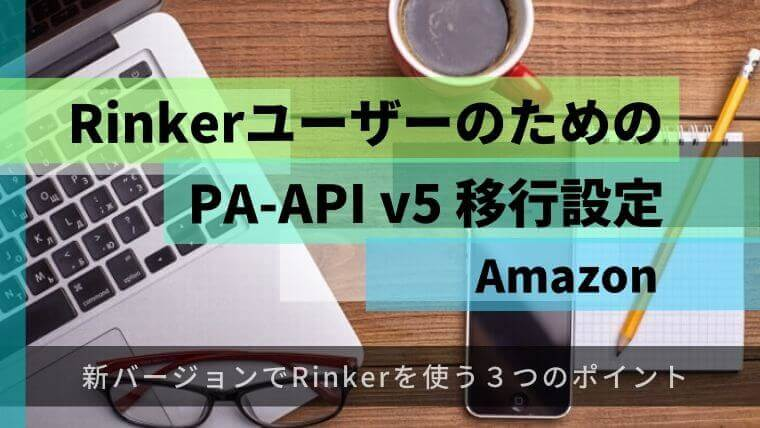 AmazonがPA-API v5へ!Rinkerユーザーの移行手順と注意点を解説