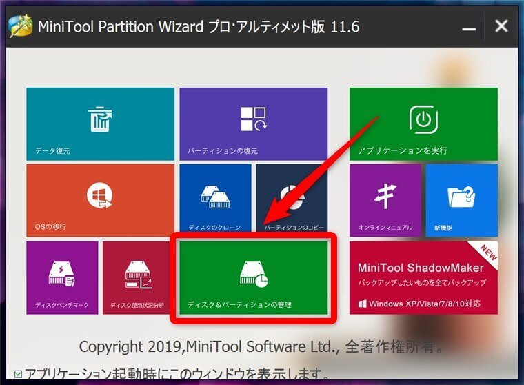 MiniTool Partition Wizardのメニュー画面