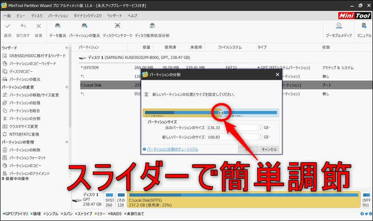 MiniTool Partition Wizardのパーティション分割画面