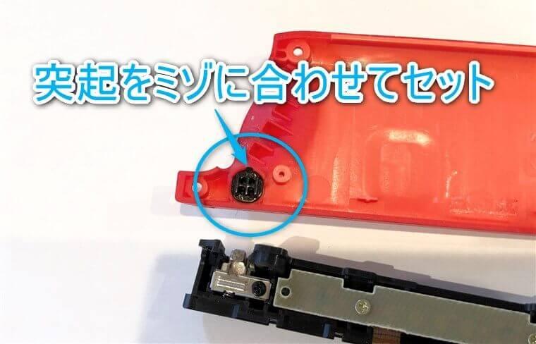 ジョイコンのロックバックル交換修理