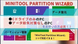 MiniTool Partition Wizardプロ・アルティメット版