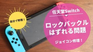 任天堂Switchジョイコンのロックバックルを交換修理!やり方を解説