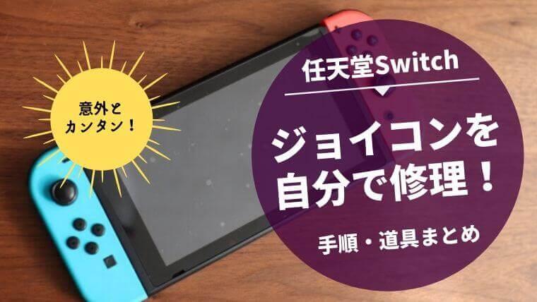 任天堂Switchのジョイコンを自分で修理