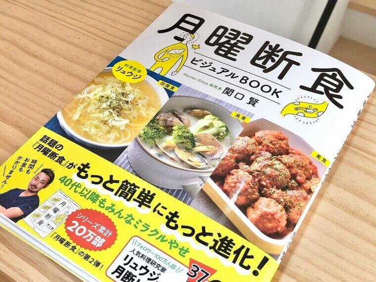 月曜断食ビジュアルBOOKの特徴