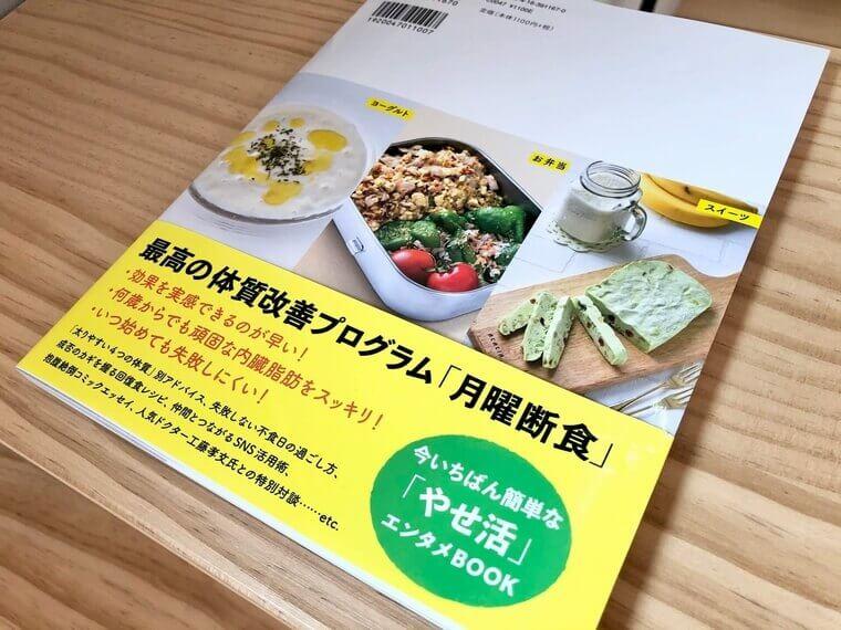 月曜断食ビジュアルBOOKの内容