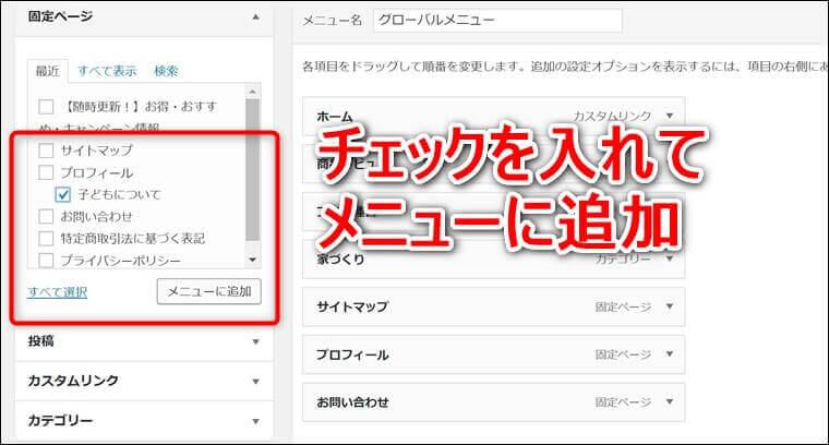 固定ページの子ページをメニュー表示に追加
