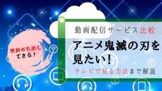 【アニメ鬼滅の刃】が無料で見れる動画配信サービス比較!