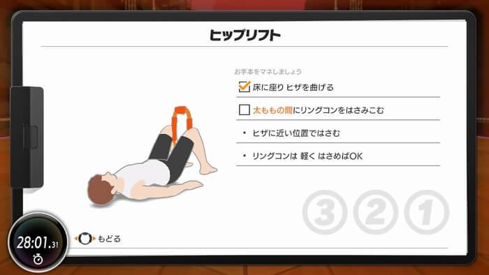 リングフィットで筋トレの事前姿勢の説明