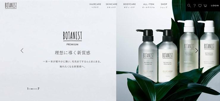 ボタニスト公式サイト